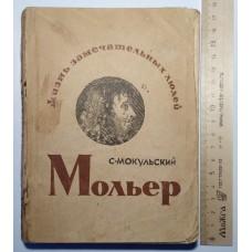 ЖЗЛ. Мольер. 1936г.