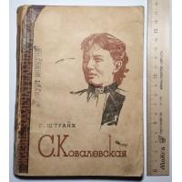 ЖЗЛ. С. Ковалевская. 1935г.