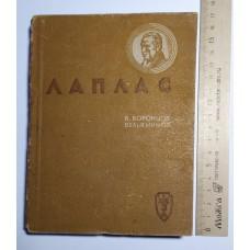 ЖЗЛ. Лаплас. 1937г.
