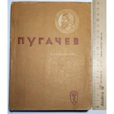 ЖЗЛ. Пугачёв. 1937г.