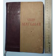 ЖЗЛ. Магеллан. 1940г.