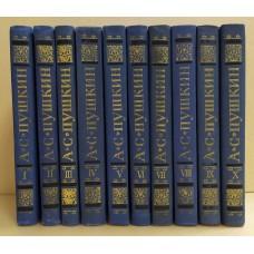 Пушкин А.С.  10 томов. 1981г.