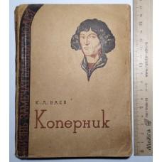 ЖЗЛ. Коперник. 1935г.