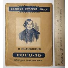 """Гоголь. 1945г. """" Великие русские люди""""."""