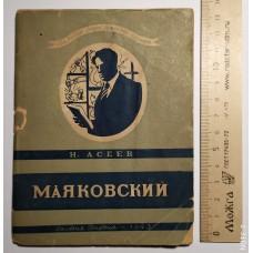 Маяковский В.  Москва.  1943г.