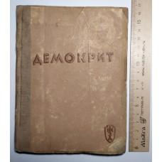 ЖЗЛ. Демокрит. 1937г.