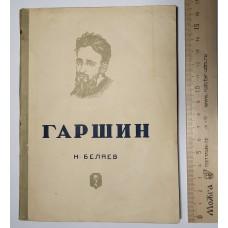 ЖЗЛ. Гаршин 1938г.