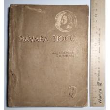 ЖЗЛ. Эдуард Зюсс. 1937г.