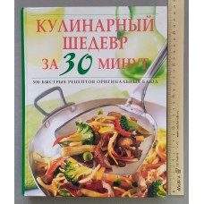 Кулинарный шедевр за 30 минут.