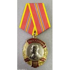 Медаль. И.В.Сталин - 140 лет. КПРФ.