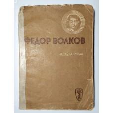 """ЖЗЛ. """" Фёдор Волков """" 1937г."""