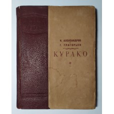 ЖЗЛ. Курако 1939г.