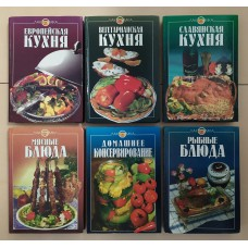 Книги. Кулинария - 6шт.