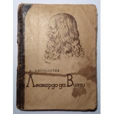 ЖЗЛ. Леонардо да Винчи. 1935г.