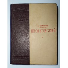 ЖЗЛ. Циолковский 1940г.