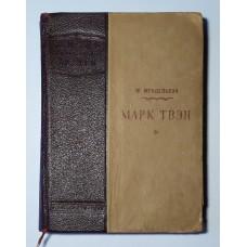 ЖЗЛ. Марк Твен. 1939г.