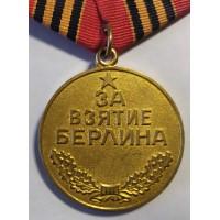 """"""" За взятие Берлина."""" Копия."""