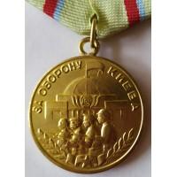 """"""" За оборону Киева ."""" Копия."""