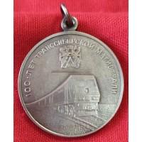 """Медаль """" 100 лет транссибу."""" Копия."""
