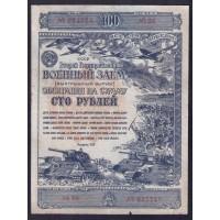 Облигация на 100 руб. 1943г.