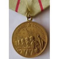 "Медаль"" За оборону Сталинграда. "" Копия."