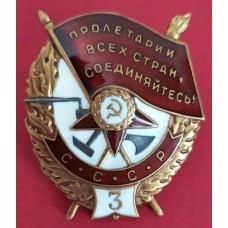 """"""" Орден БКЗ СССР- 3 """". Копия."""