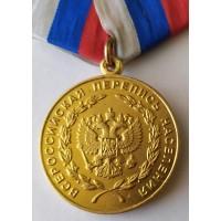 """Медаль """" Перепись 2002г. """"  Копия."""