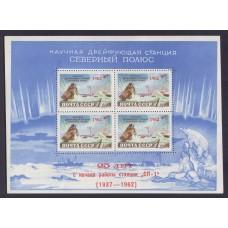 """Блок """" Северный полюс """" 1962г."""