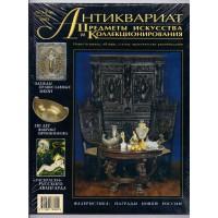 "Журнал "" Антиквариат "" № 3-4 (6)  2003 г."
