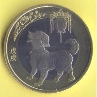 Китай 10 юаней 2018г. Год собаки.