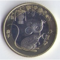 Китай 10 юаней 2020г. Год крысы (мыши).