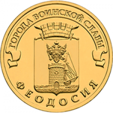 ГВС  Феодосия  10 руб. 2016 г.