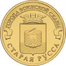 ГВС  Старая Русса 10 руб. 2016 г.