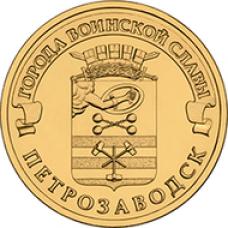 ГВС  Петрозаводск  10 руб. 2016 г.