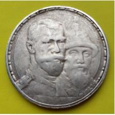 """1 руб. """" 300 лет дома Романовых """"."""