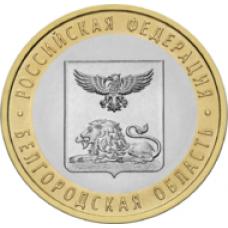 Белгородская обл. 10 руб. 2016 г.