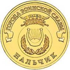ГВС Нальчик 10 руб. 2014 г.