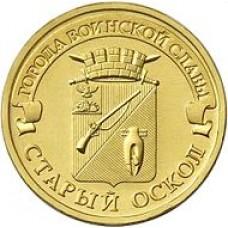 ГВС Старый Оскол 10 руб. 2014 г.