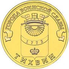 ГВС Тихвин 10 руб. 2014 г.