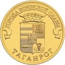 ГВС Таганрог 10 руб.  2015 г.