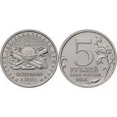 175 лет геогр. обществу  5 руб. 2015 г.